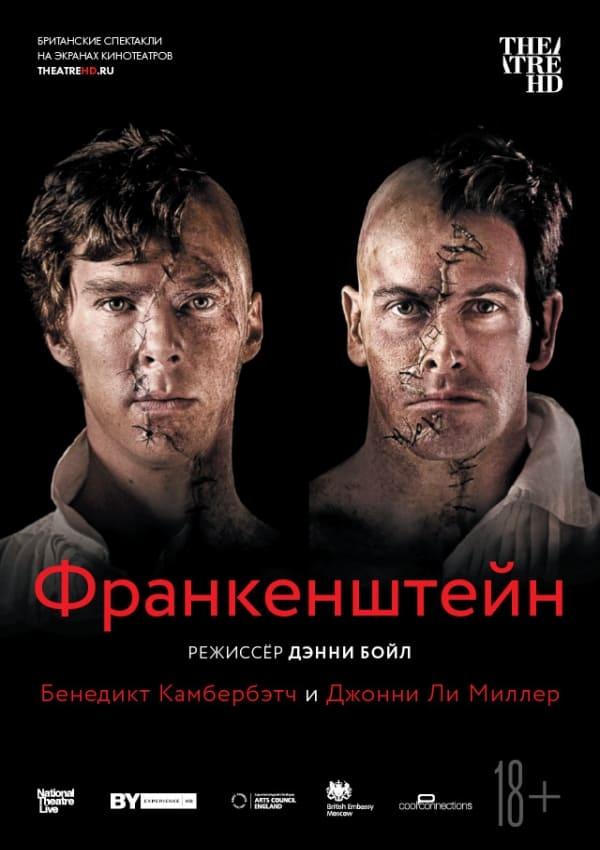 TheatreHD: Франкенштейн: Камбербэтч
