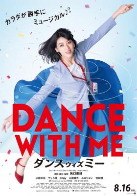 53JapanFest: Потанцуй со мной