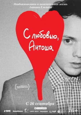 AMFEST: С любовью, Антоша