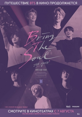 фильм BTS: BRING THE SOUL: THE MOVIE