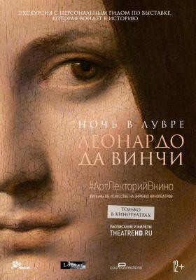 TheatreHD: Ночь в Лувре:Леонардо да Винчи