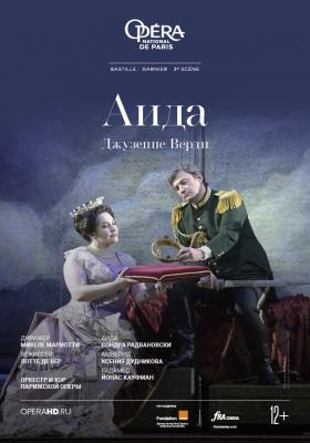 TheatreHD: Аида