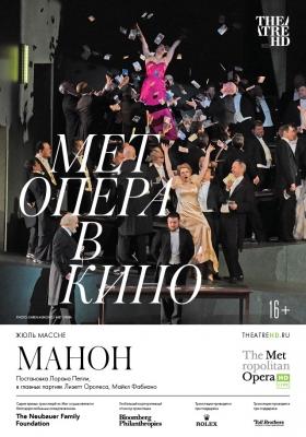 TheatreHD: Мет: Манон